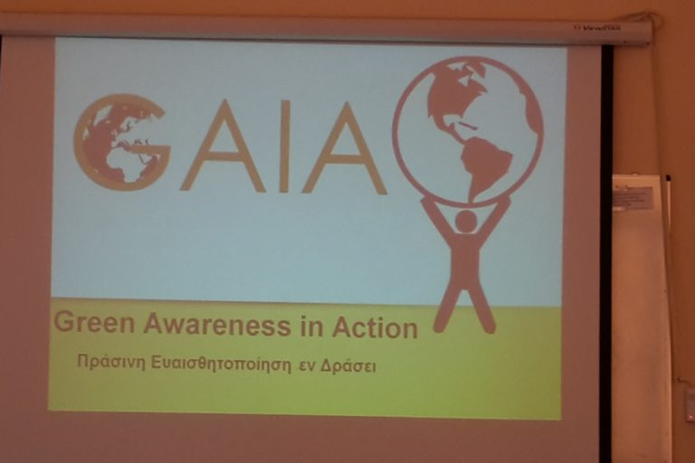 2nd GAIA Workshop in Athens