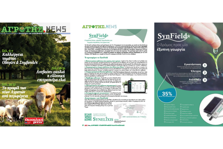 SynField in Agrotis News